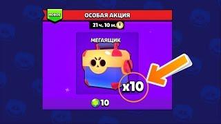 КУПИЛ 10 МЕГАЯЩИКОВ BRAWL STARS