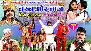 भोजपुरी नई नौटंकी - तख्त ताज छिपा हुआ राज  (भाग-1) - Bhojpuri Nautanki Nach Programme
