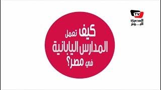 تعرف على نظام عمل المدارس اليابانية في مصر