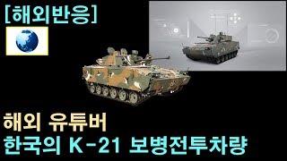 [해외반응] 해외네티즌, 한국의 K-21 보병전투차량