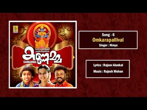 Omkarapallival Jukebox - a song from the Album Kannamma Sung by Nimya