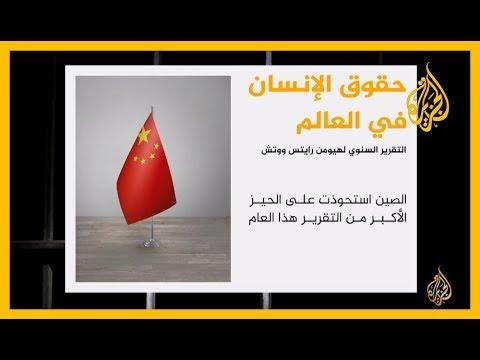 انتقد الصين بسبب أقلية الإيغور المسلمة.. هيومن رايتس تطلق تقريرها السنوي للعام 2019  - 00:58-2020 / 1 / 16