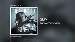 Slim - Будь осторожен - The Best /2014/