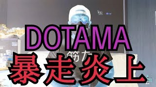 DOTAMAが暴走炎上してる話がとんでもない件。 [1401]