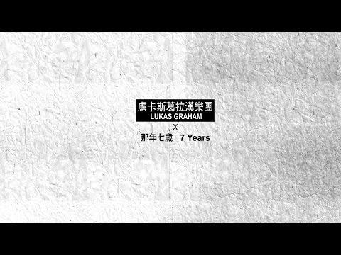 Lukas Graham盧卡斯葛拉漢樂團 - 7 Years 那年七歲 插畫版MV