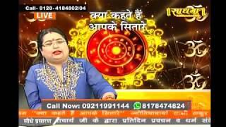 Live show on sadhna tv  | 10 Aug | Sakshi Sanjeev Thakur Live | Best Astrologer