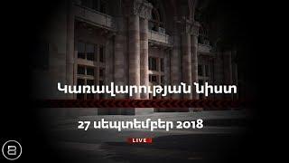 Կառավարության նիստ 27.09.2018