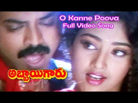 O Kanne Poova Full Video Song | Abbaigaru | Venkatesh | Meena | E.V.V. Satyanarayana | ETV Cinema