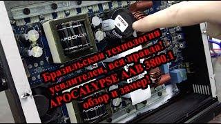 Бразильская технология усилителей, вся правда! APOCALYPSE AAB 3800.1 обзор и замер!
