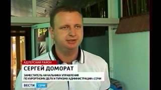 Гостиницы Адлера(http://vesti-sochi.tv., 2012-09-05T14:59:21.000Z)