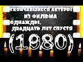 """ОНИ БЫЛИ НАШИМИ КУМИРАМИ  ОДНАЖДЫ, ДВАДЦАТЬ ЛЕТ СПУСТЯ """"1980"""""""
