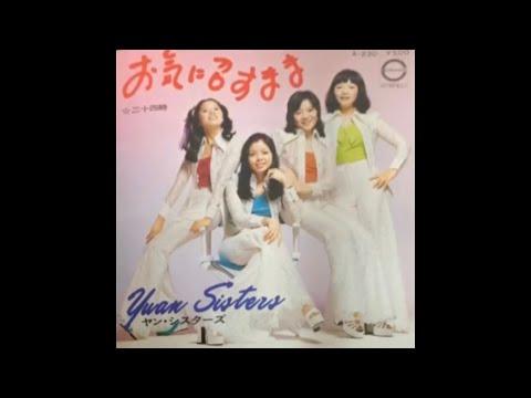 """ヤン・シスターズ(Yuan Sisters)/お気に召すまま(Oki ni Mesu Mama """"As You Like"""")"""