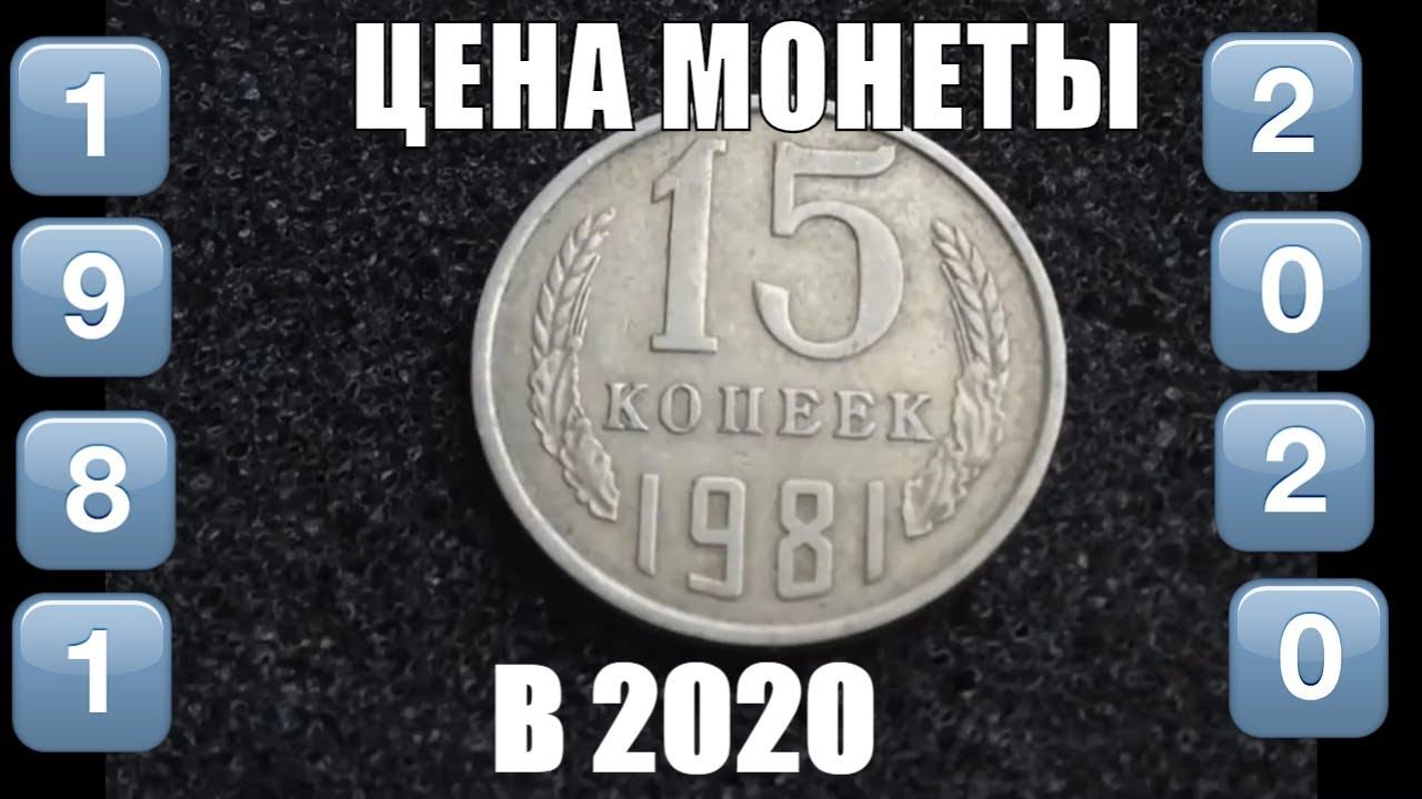 Реальная цена 15 копеек 1981 СССР и ее разновидностей сегодня Цена монеты
