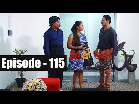 Kanthoru Moru | Episode 115 18th January 2020