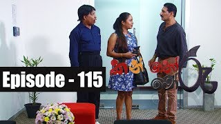 Kanthoru Moru | Episode 115 18th January 2020 Thumbnail