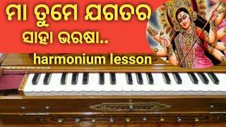 maa tume jagatara saha bharasa harmonium lesson