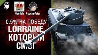 Lorraine, который смог - Полпроцента на Победу 3.0 - Выпуск №12 [World of Tanks]
