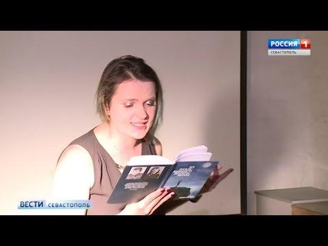 Петербургские поэты Анна Долгарева и Игорь Никольский встретились с севастопольцами