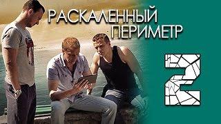 Раскаленный периметр 2 серия. криминальный сериал