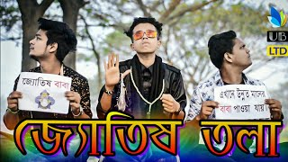 জ্যোতিষ তলা || Jotish Tola || Bangla Funny Video 2019 || Durjoy Ahammed Saney