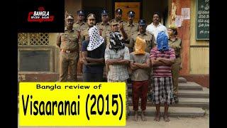 Bangla review of Visaaranai (2015) | Tamil Thriller Movie | Bangla Review Bazar