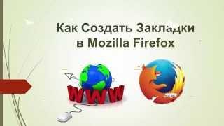 Как Cоздать Закладки в Mozilla Firefox
