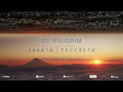 DJ Piligrim - Закаты Рассветы Youtube Ver. 3