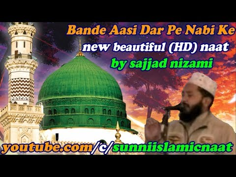 Bande Aasi Dar Pe Nabi Ke new beautiful (HD) naat by sajjad nizami sahab