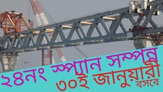 Padma Bridge Latest News 2020