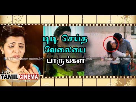டி டி செய்த வேலையை பாருங்கள்| Tamil Cinema News