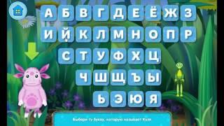 Развивающий мультик Лунтик учит алфавит