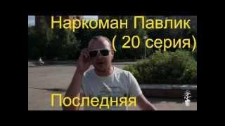 comedoz | Павлик Наркоман ( 20 серия). Последняя