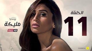 مسلسل مليكة الحلقة 11 الحادية عشر  - بطولة دينا الشربينى | Malika Series -  Episode 11