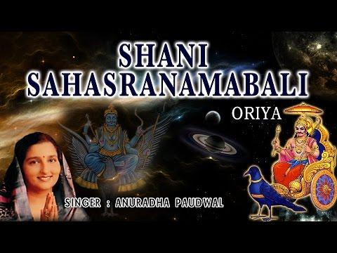 Shani Sahasranamabali Oriya By Anuradha Paudwal I Full Audio Song Juke Box