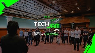 TechJam 2018 | EP.3 REGIONAL COMPETITION [ภาคเหนือ]