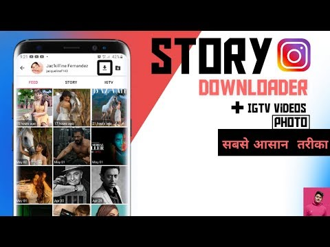 how-to-download-instagram-story-videos-|-instagr-ki-story-kaise-download-kare-story-downloader