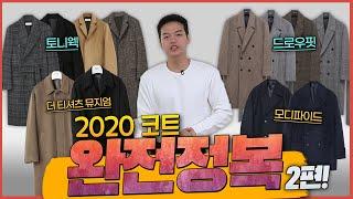 겨울에도 얼죽코 모여라 '2020 코트 완전 정…