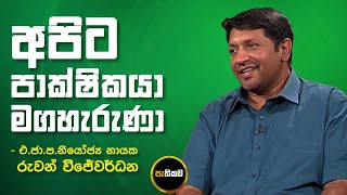 Pathikada, 24.09.2020 | Asoka Dias interviews Mr. Ruwan Wijewardene, Deputy Leader, UNP Thumbnail
