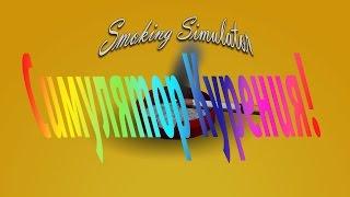 Smoking Simulator [Симулятор курения!]