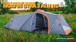 Обзор 2-х местной палатки Norfin OTRA 2 ALU NS каркас из алюминия