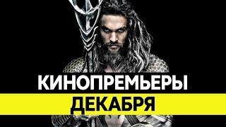 НОВИНКИ КИНО 2018, Декабрь. Самые ожидаемые фильмы 2018. Кинопремьеры!