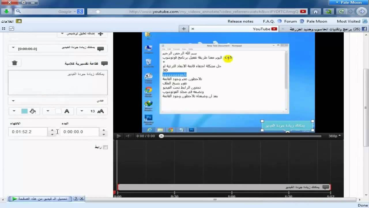 8 طريقة الكتابة على الفيديو الخاص بك فى اليوتيوب Seif Gamal Youtube