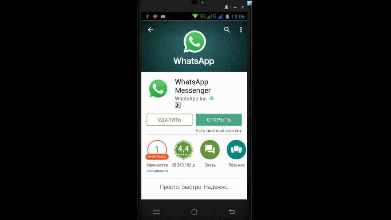 скачать whatsapp для samsung gt s5380d