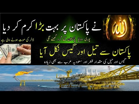 Good news for Pakistan  Oil and gas Discovery In Pakistan Exxon mobil  khan govt is great lucky