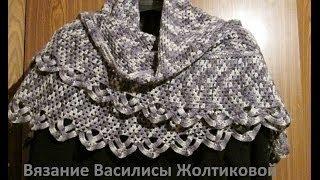 Шаль крючком //Василиса
