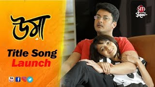 Uma | Title Song Launch | Jisshu Sengupta | Sara  | Rudranil | Anjan Dutta | Srijit Mukherjee