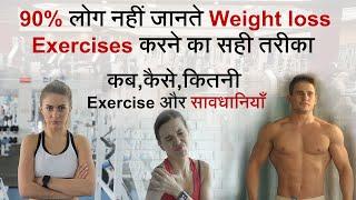 Weight loss exercises ka sahi tarika janiye. Weight loss guide.