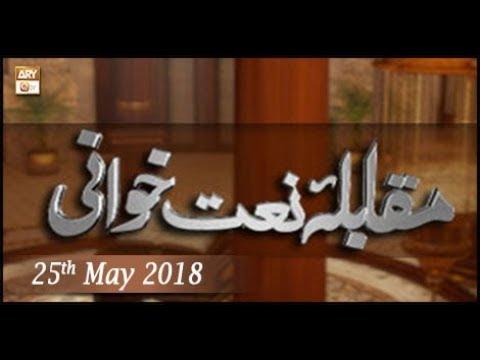 Rehmat-e-Sahar (Muqabla Naat Khuwani) - 25th May 2018 - ARY Qtv
