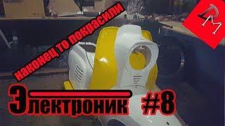ЭЛЕКТРОНИК №8 НАКОНЕЦ ТО ПОКРАСИЛИ