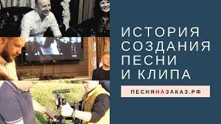 песняназаказ.рф - Мы в работе (история создания песни и клипа)